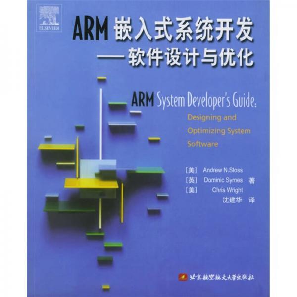 ARM嵌入式系统开发