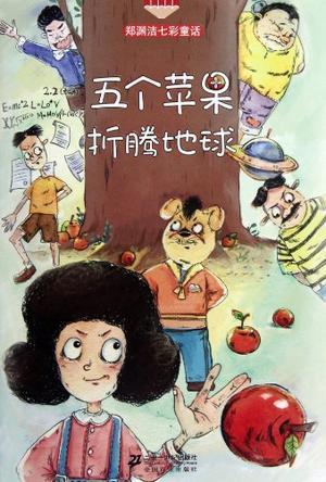 五个苹果折腾地球  郑渊洁七彩童话