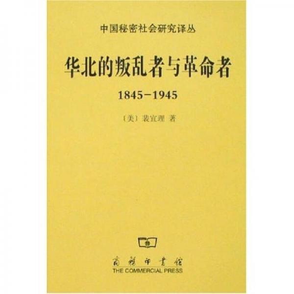 华北的叛乱者与革命者(1845—1945)