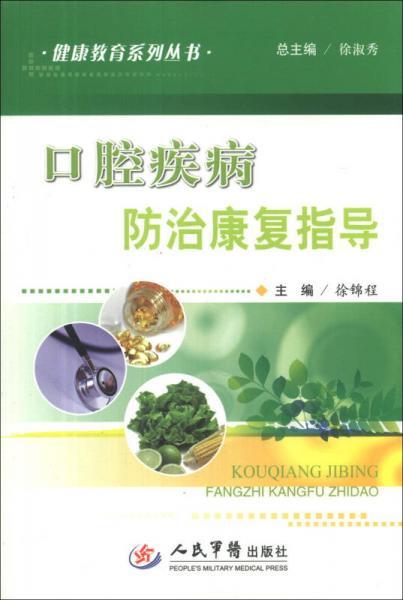 健康教育系列丛书:口腔疾病防治康复指导