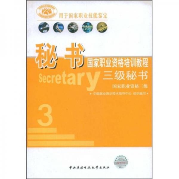 秘书国家职业资格培训教程-三级秘书-国家职业资格三级