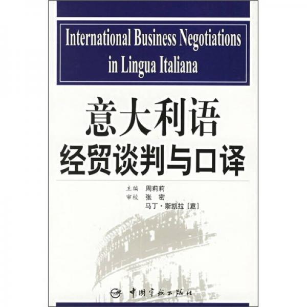 意大利语经贸谈判与口译