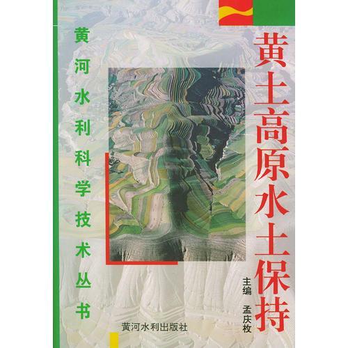 黄土高原水土保持——黄河水利科学技术丛书