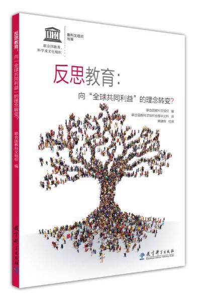 """反思教育:向""""全球共同利益""""的理念转变?"""