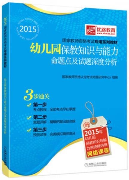 2015国家教师资格考试专用系列教材:幼儿园保教知识与能力命题点及试题深度分析