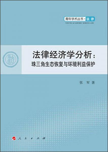 青年学术丛书·法律·法律经济学分析:珠三角生态恢复与环境利益保护