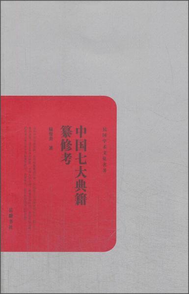 中国七大典籍纂修考