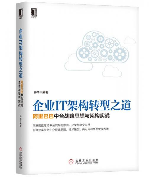 The way of enterprise IT architecture transformation Alibaba's China-Taiwan strategic thinking and architecture combat