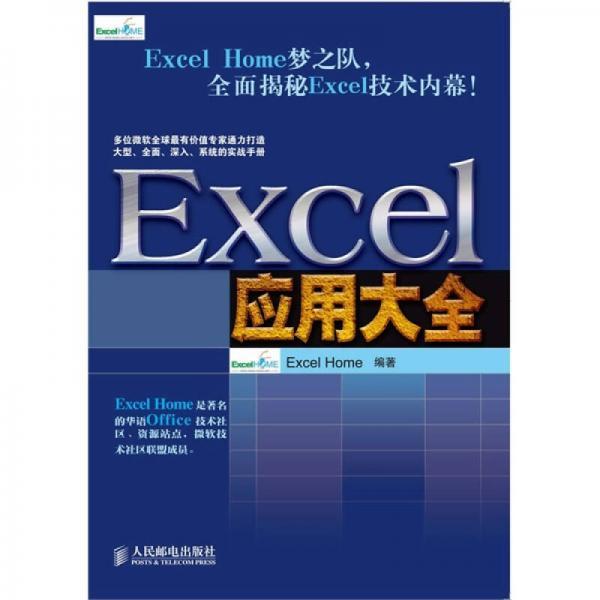 Excel搴��ㄥぇ��