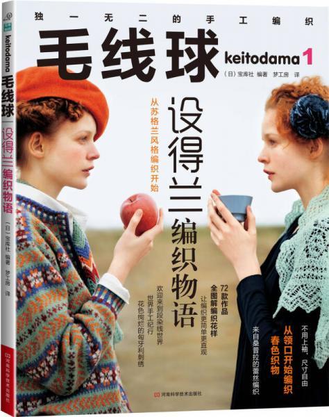 毛线球1·设得兰编织物语