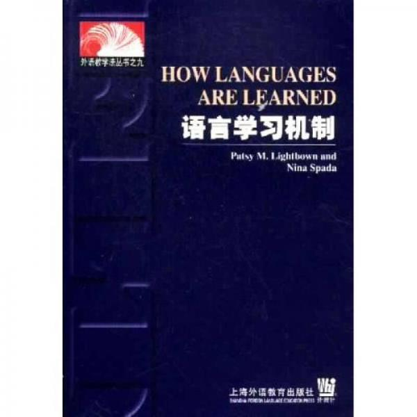 语言学习机制