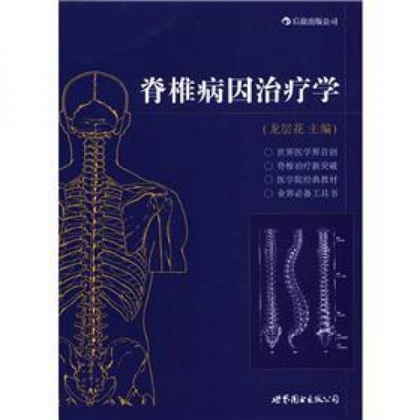脊椎病因治疗学