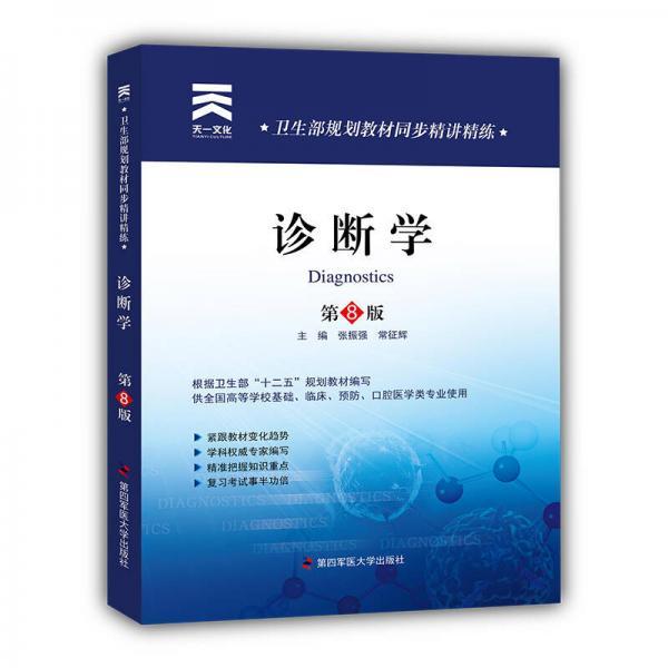 卫生部规划教材同步精讲精练:诊断学(第8版)