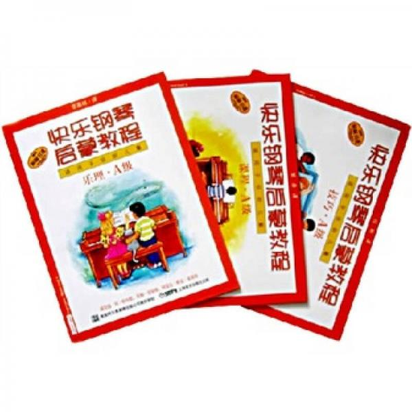 快乐钢琴启蒙教程(A级)(共3册)(适用于低龄儿童)