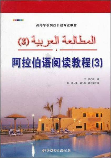 阿拉伯语阅读教程(3)