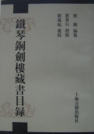 铁琴铜剑楼藏书目录
