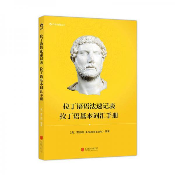 拉丁语语法速记表·拉丁语基本词汇手册