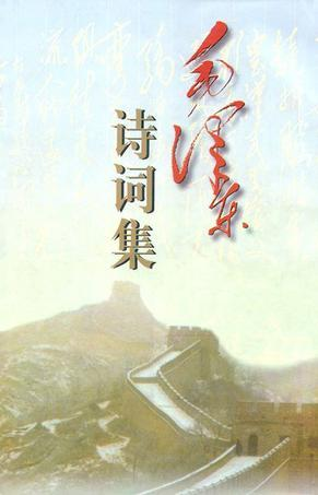 Collection of Mao Zedong Poems