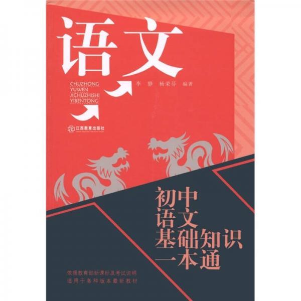 初中语文基础知识一本通