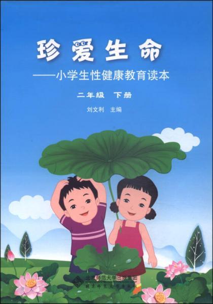 珍爱生命:小学生性健康教育读本(二年级下册)