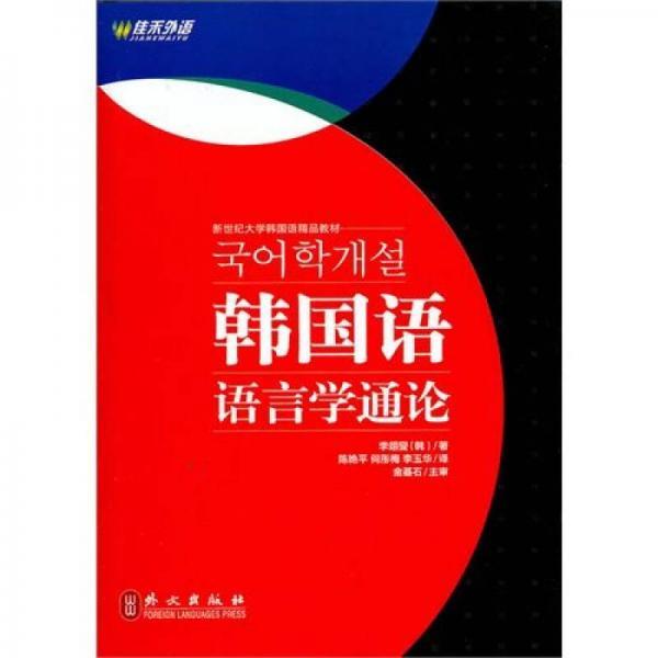 韩国语语言学通论