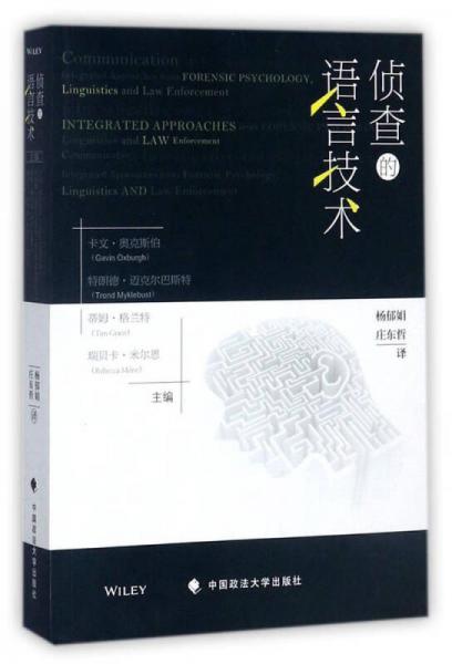 侦查的语言技术
