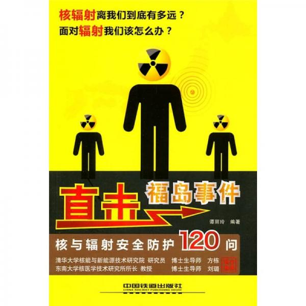 Attack on Fukushima incident: 120 questions on nuclear and radiation safety protection