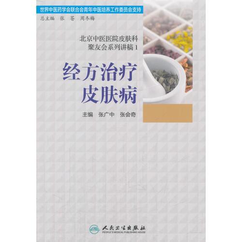 北京中医医院皮肤科聚友会系列讲稿1·经方治疗皮肤病