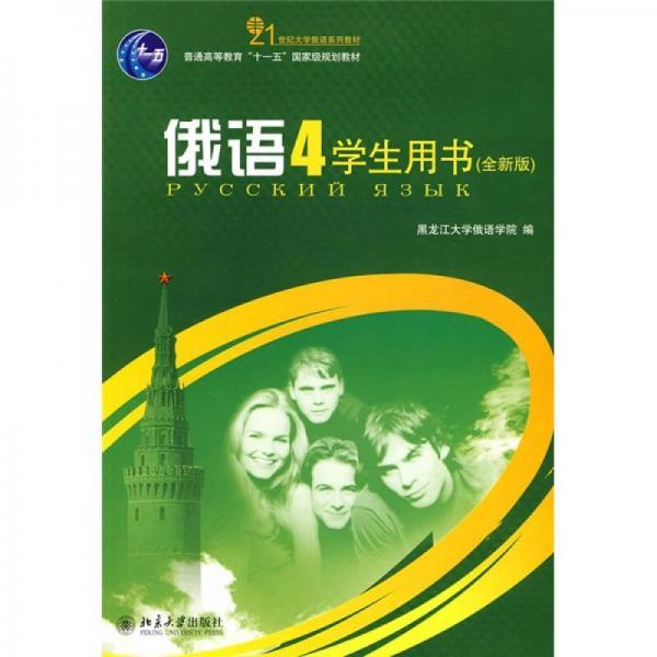 21世纪大学俄语系列教材:俄语4(学生用书)(全新版)