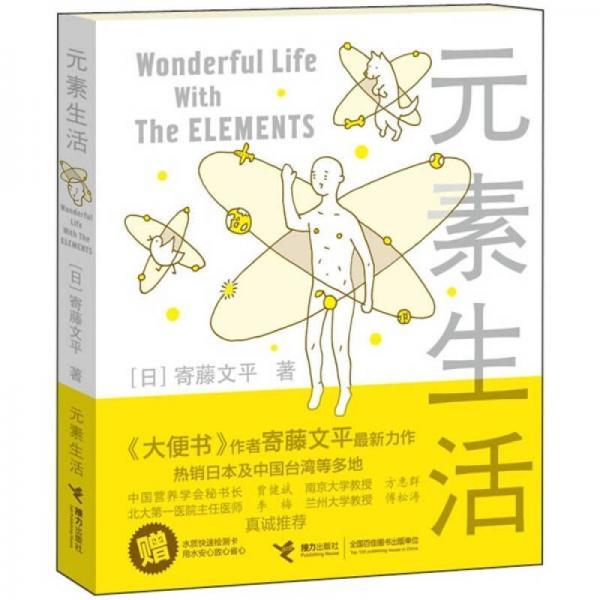 Element life