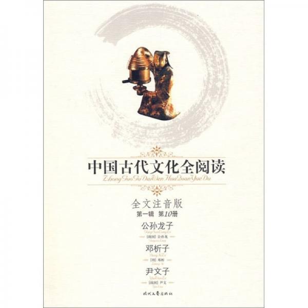中国古代文化全阅读:公孙龙子·邓析子·尹文子(全文注音版)