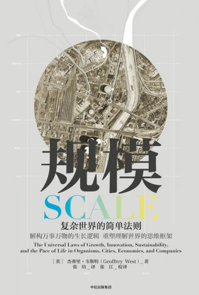 Scale: Simple rules for a complex world