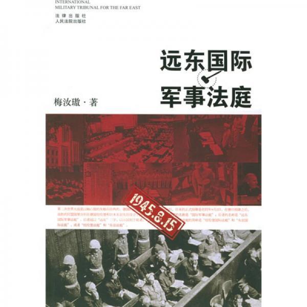 远东国际军事法庭