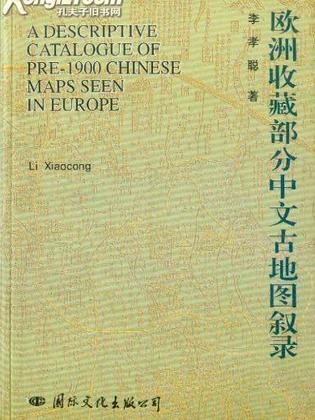 欧洲收藏部分中文古地图叙录