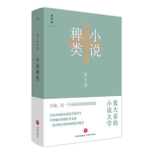 小说稗类(新版)