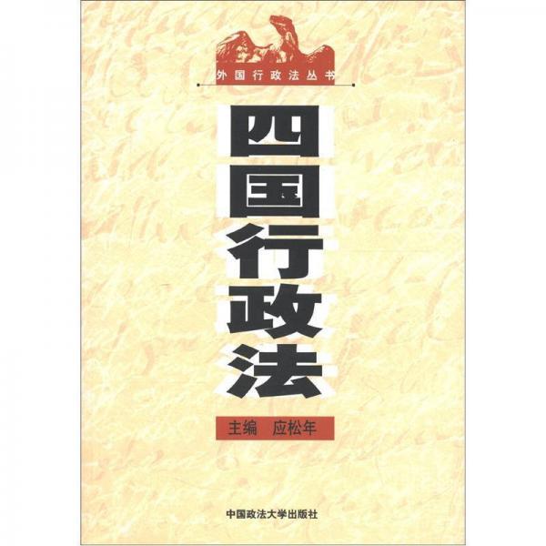 外国行政法丛书:四国行政法