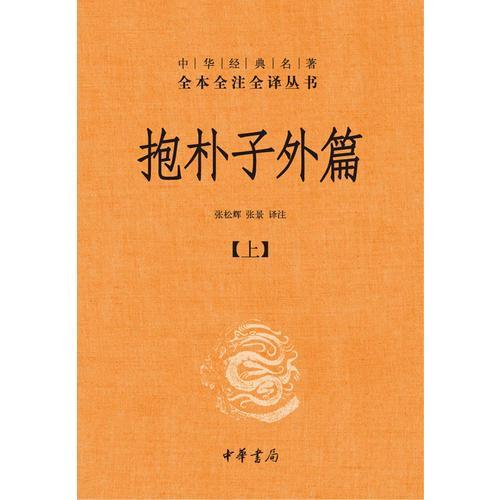 抱朴子外篇(精装,全二册)--中华经典名著全本全注全译丛书