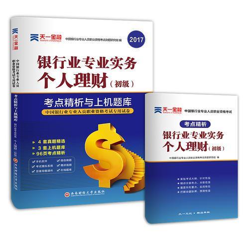 2017中国银行业专业人员职业资格考试·考点精析与上机题库《银行业专业实务个人理财》