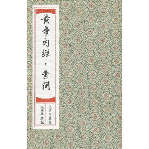 黄帝内经(宣纸线装,两函共九册,影印中医经典系列)