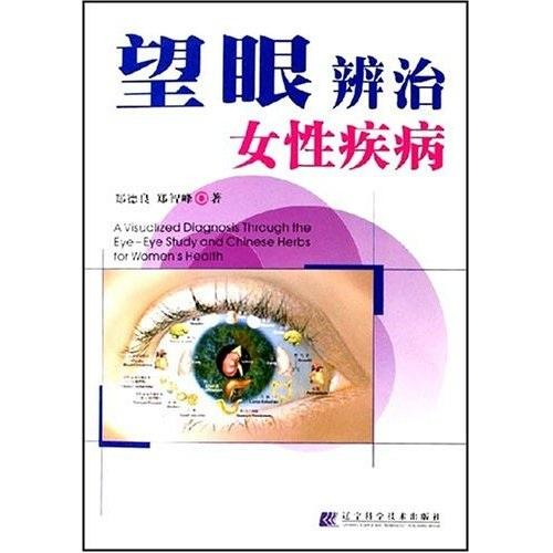 望眼辨治女性疾病