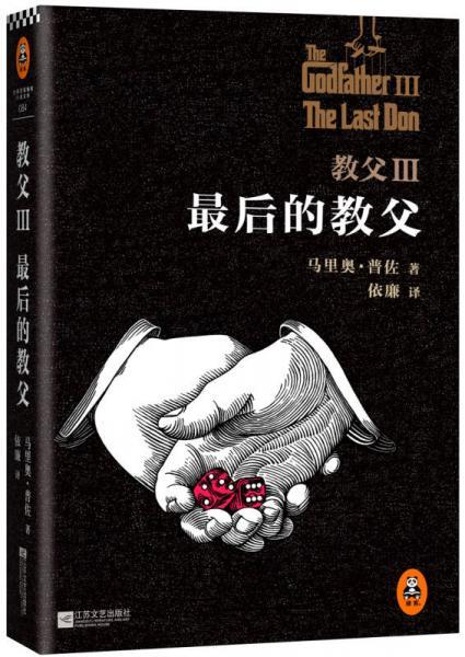 The Godfather III · The Last Godfather