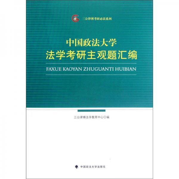 三公律博考研必读系列:中国政法大学法学考研主观题汇编