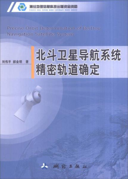 Precise Orbit Determination of Beidou Satellite Navigation System