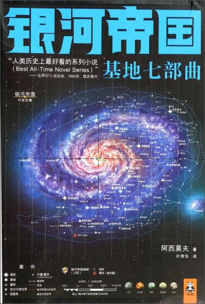 银河帝国:基地