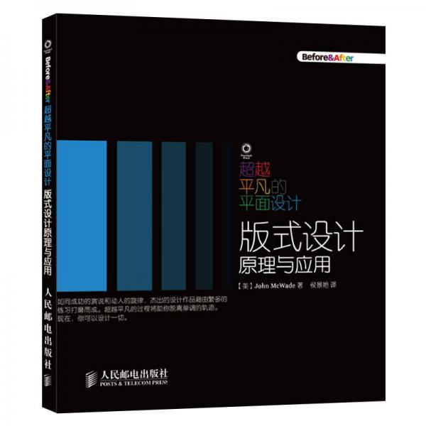 超过平凡的平面设计:版式设计原理与应用