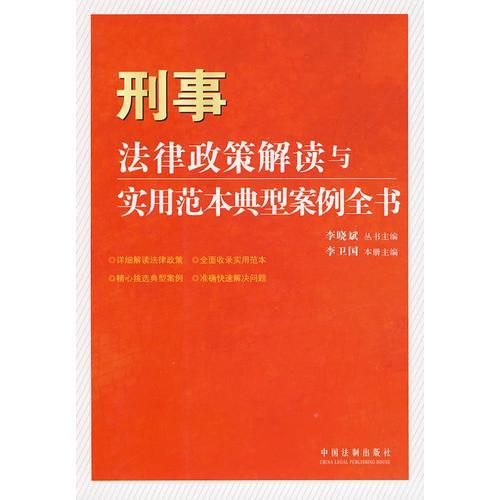 法律政策解读与实用范本典型案例全书-刑事法律政策解读与实用范本典型案例全书