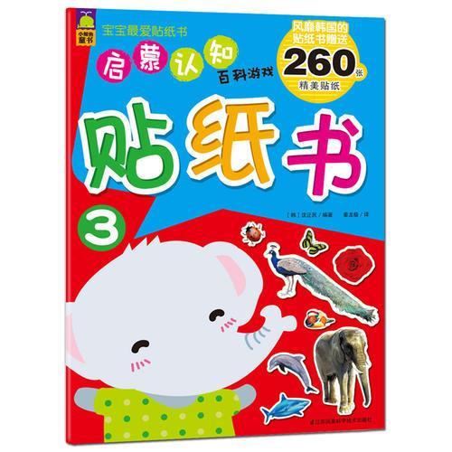 宝宝最爱贴纸书启蒙认知系列·百科游戏贴纸书3