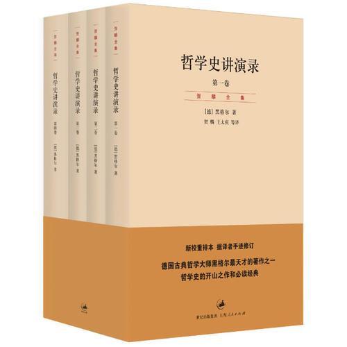 哲学史讲演录(新校重排本)(全四册)