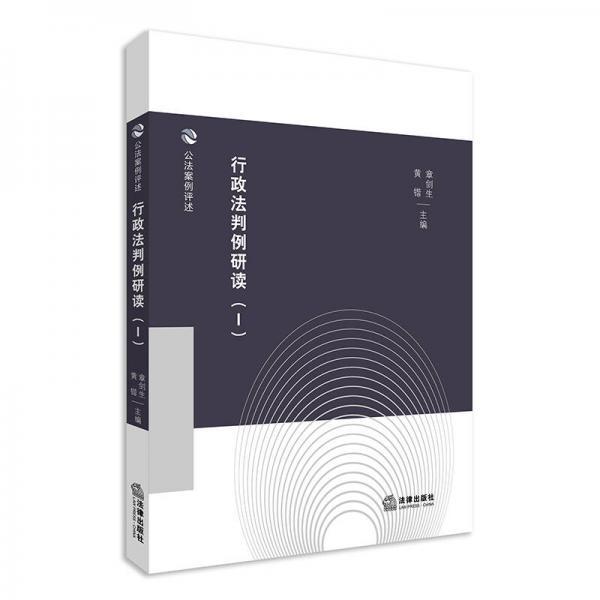 行政法判例研读(Ⅰ)