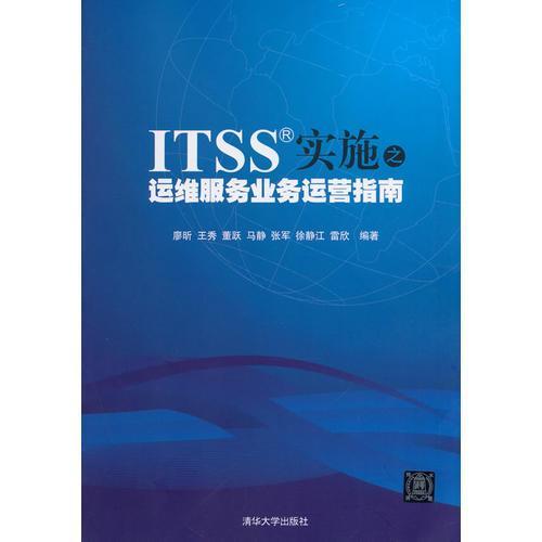 ITSS实施之运维服务业务运营指南